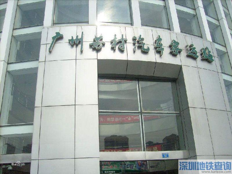2017春运广州芳村客运站加密班次 增售车票情况一览