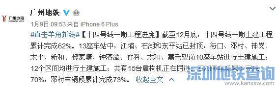 2017年1月广州地铁14号线最新进展:土建完成62%