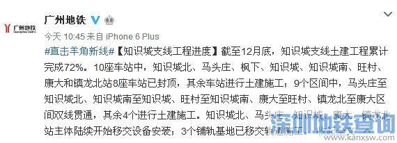 2017年1月广州地铁知识城支线进度:土建完成72%