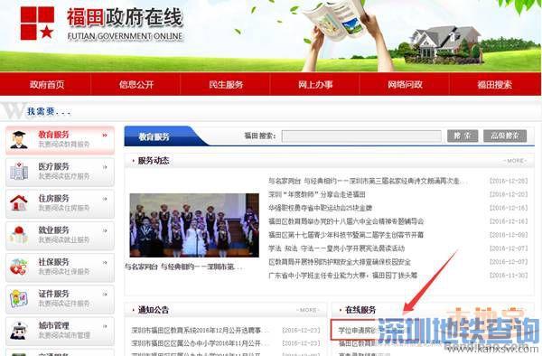 2017深圳福田学位申请房锁定4种查询方法一览 附查询网址