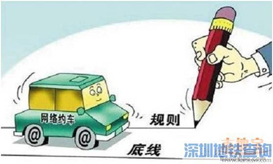 深圳即日开始清除异地网约车 一周内彻底清除干净