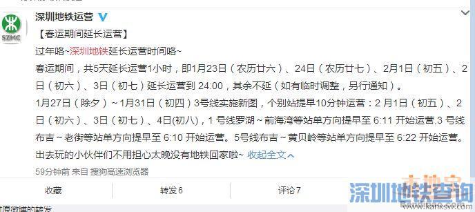 2017春运深圳地铁延时运营 部分站点首班车提早