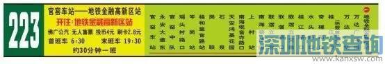 佛山公交佛223路新增上村站、桂和里官路站、岑岗站三个中途站