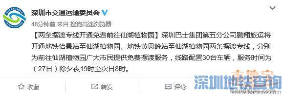 2017除夕深圳开通两条仙湖植物园摆渡免费专线