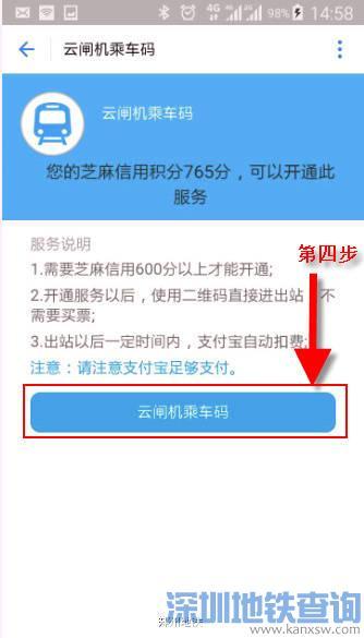 """郑州""""云闸机""""具体使用方法图文教程"""