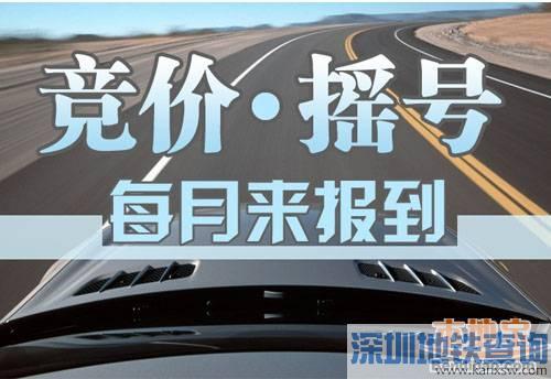 深圳2017年第10期车牌摇号竞价数量共6672个