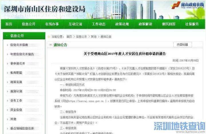 2017深圳南山区人才安居住房补贴申请开始 附申请条件、流程