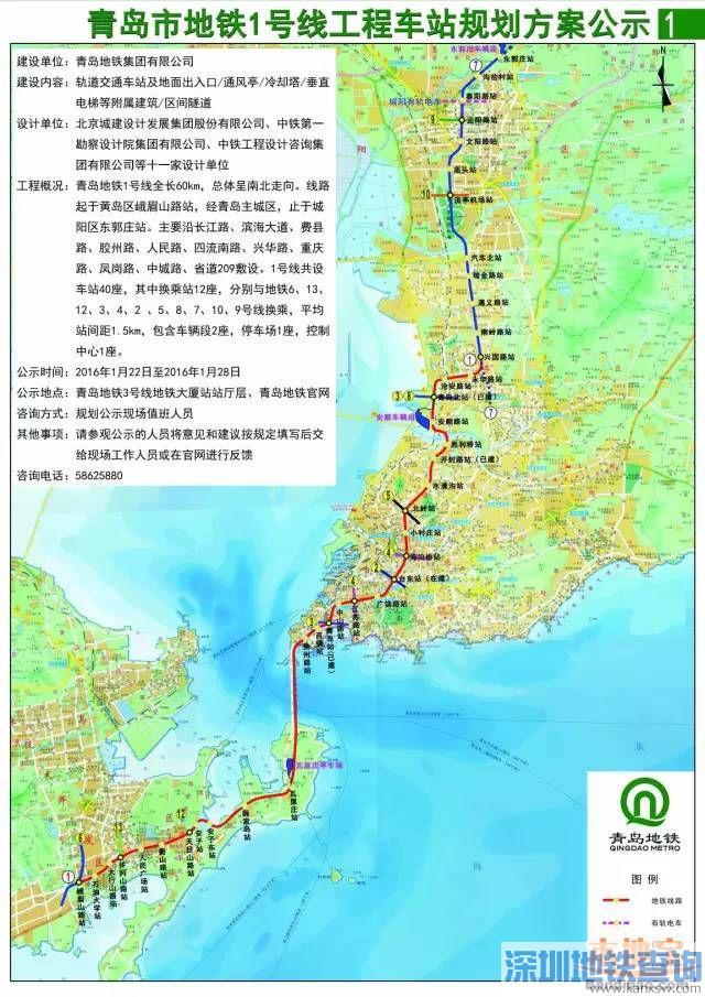 青岛地铁1号线什么时间建成通车?预计为2020年