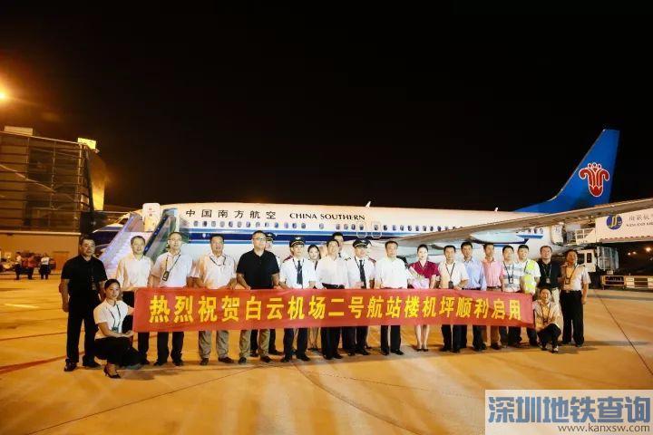 白云机场二号航站楼停机坪2017年10月12日正式启用(图)
