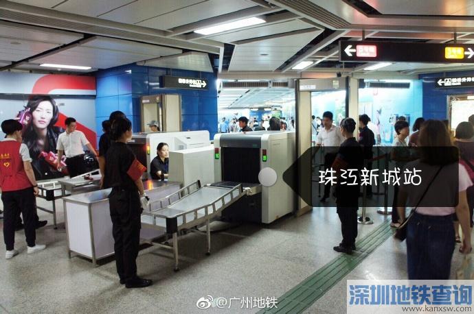 2017年11月14日广州地铁新增安检升级的地铁站点名单一览