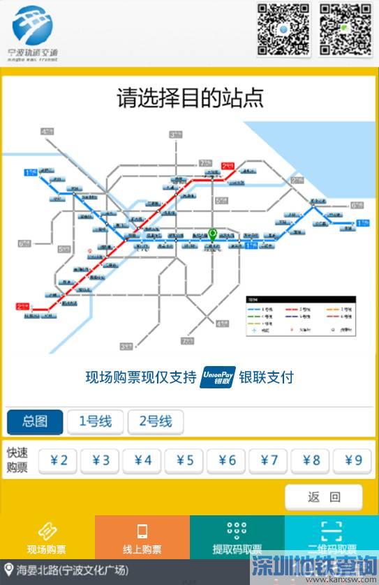 宁波地铁这16个站使用手机购票 1分钱坐到年底!