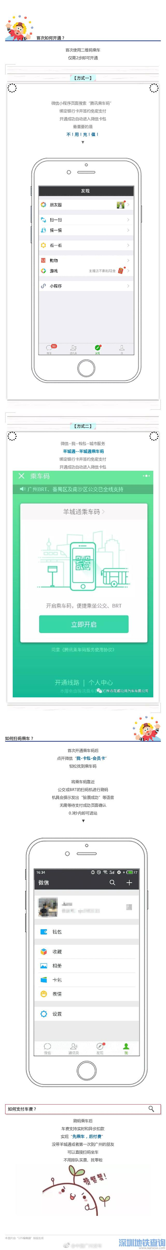 广州公交用微信扫码乘车图文教程最新