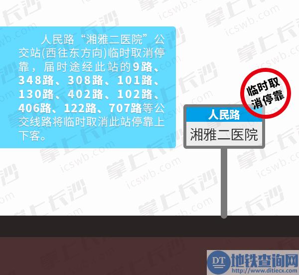 长沙公交9路、348路、308路等16条线路即日起至2018年4月3日调整