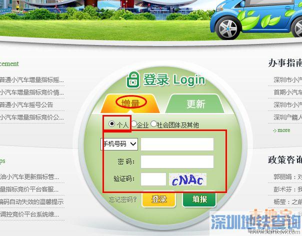 深圳车牌竞价摇号怎么延长个人编码有效期?