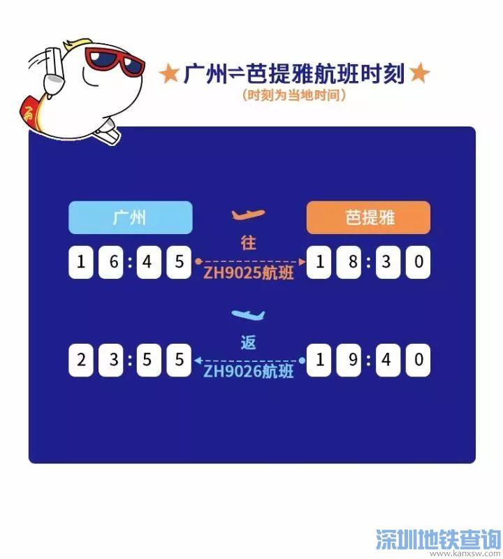 广州直飞芭提雅航班11月27日开通 提前15天购票往返300元