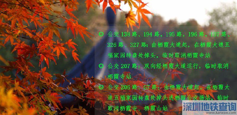 南京公交138路、194路等10条线路2017栖霞山红枫节期间临时调整