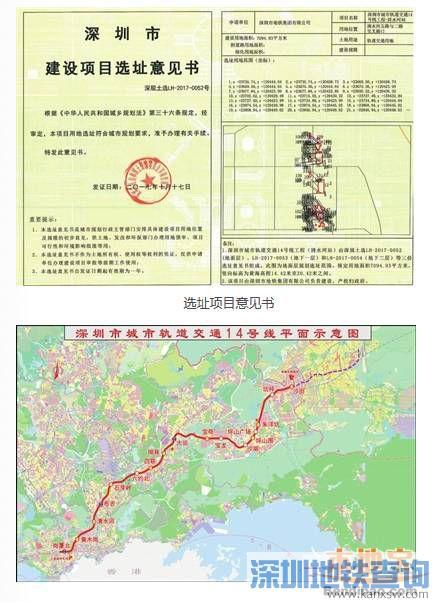深圳地铁14号线罗湖段公示 清水河站选址确定具体位置在哪?