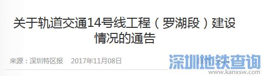 深圳地铁14号线或将新增六约北、坪山广场2个站点