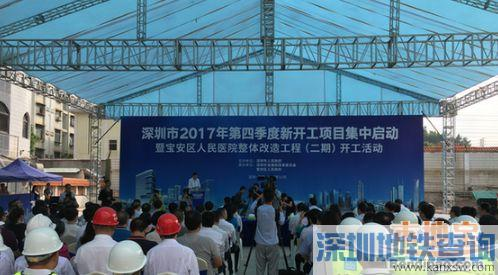 深圳地铁12号线全线约40公里设站33座正式开工建设