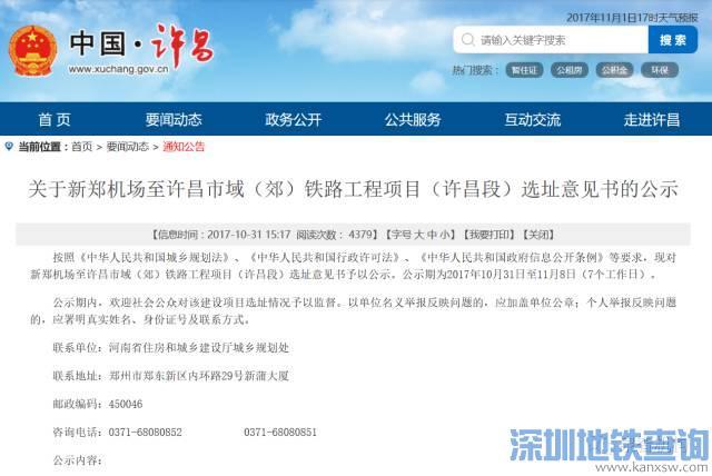 郑许市域铁路什么时候开工建设?郑州段预计2017年12月26日开工