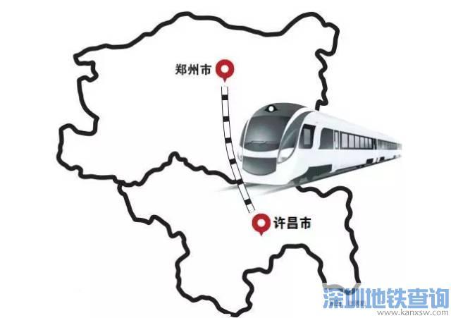 郑许市域铁路正式通车时间:预计2020年