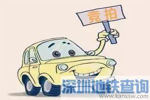 2017第4期涉案京牌小客车竞拍时间入口及21辆小客车车型及价格