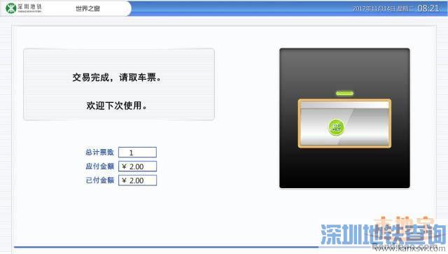 深圳地铁11号线二维码扫码购票、取票全流程图文教程指南