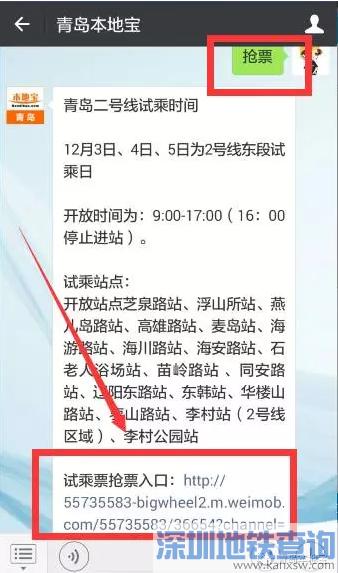 青岛地铁2号线试乘票领取方法、途径、流程步骤