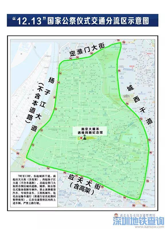 2017南京大屠杀死难者国家公祭日12月13日交通管控路段时间段一览