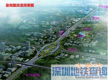 深圳皇岗路快速化改造方案意见稿出炉 原梅林关段拟建地下通道