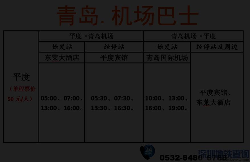 平度到青岛机场大巴时刻表(2017最新)