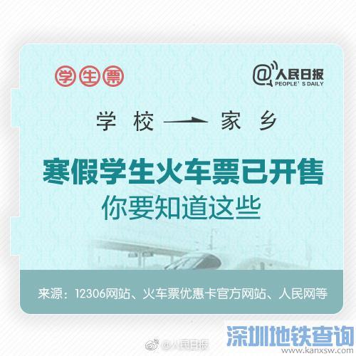 2017-2018寒假春运学生火车票购买全攻略图文教程 这6种情况不能买学生票