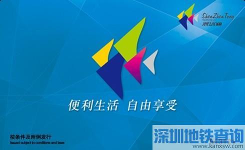 深圳通卡最新办理条件、详细流程(普通卡+学生卡+残疾人卡)