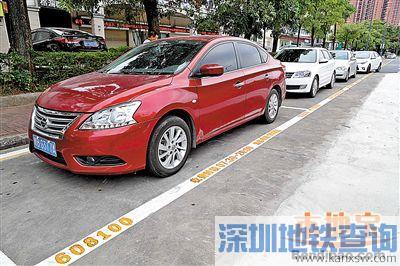 深圳宜停车暂停充值、补缴等业务 这些道路边停车位暂停使用