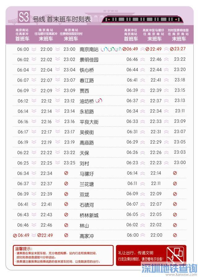 南京地铁S3号线(宁和城际)最新运营时间、沿途各站首末班列车时刻表
