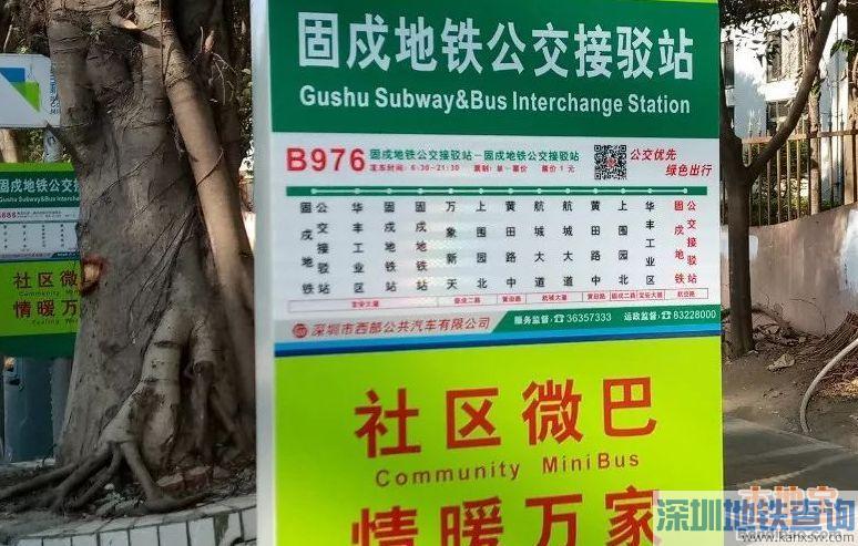 宝安微巴公交B976线开通 附B976首末班运营时间、停靠站点、票价