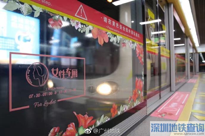 广州地铁13号线设立女性车厢位置在哪如何乘坐(图)