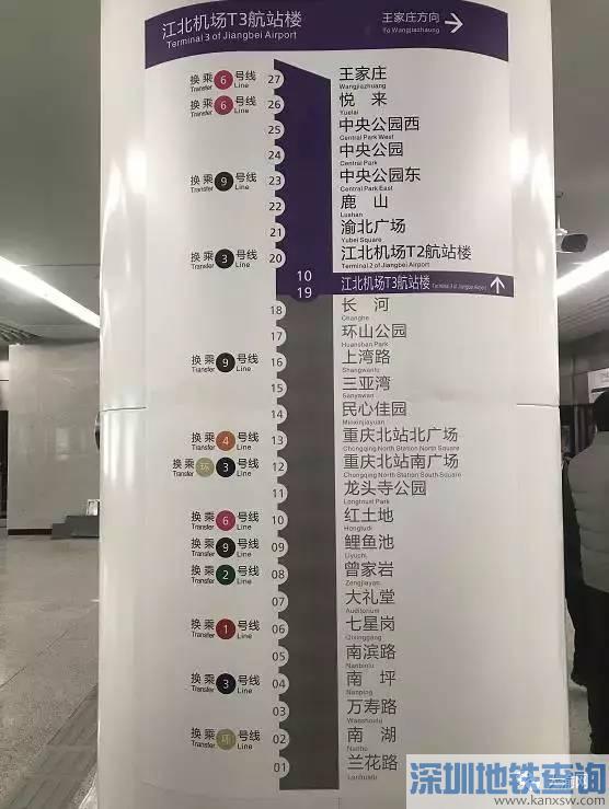 重庆10号线一期8座换乘站简介 可换乘的线路一览