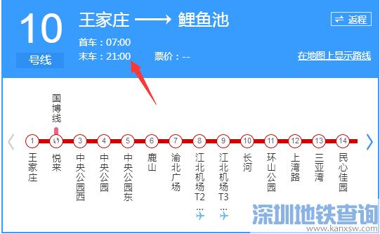 重庆轻轨10号线首末班车运营时刻表一览