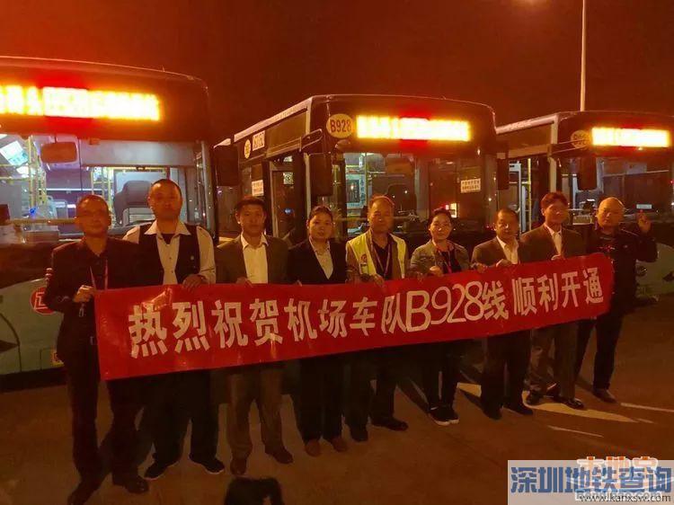 深圳机场码头开通接驳公交专线 B928线首末班运营时间、票价、停靠站点