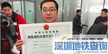 北京首张网约车许可证今发放
