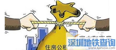 上海住房公积金提取新规2017