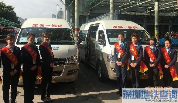 深圳-佛冈旅游直通车(票价、上下车点、班次)