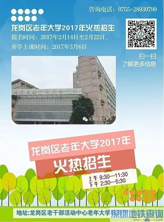 深圳龙岗区老年大学2月14起报名 附报名电话课程设置 20个公益课程随你挑!