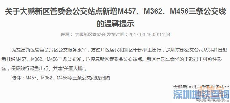 深圳大鹏公交M457、M362、M456路调整 附最新站点