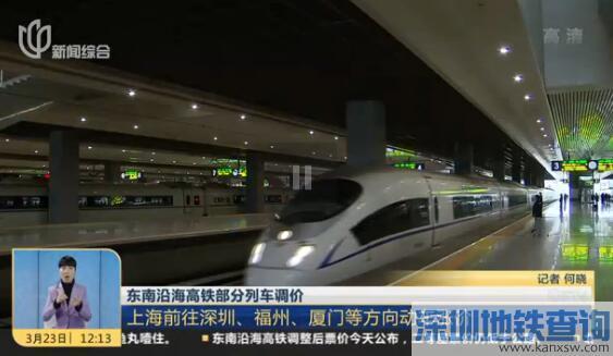 上海前往东南沿海地区多地动车高铁涨价 一等座最高涨幅近50%