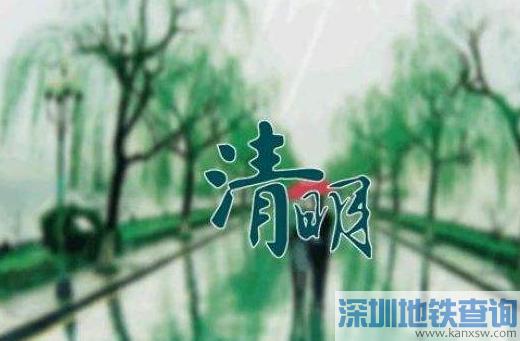 深圳清明扫墓出行指南 部分地点提供便民摆渡车
