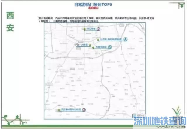 西安2017清明节出行提示、易堵路段、绕行建议