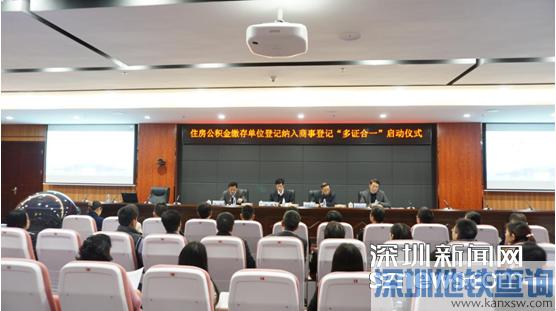 深圳住房公积金缴存单位登记纳入商事登记 相关信息会同步