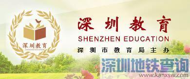 深圳市2017年义务教育招生全面启动